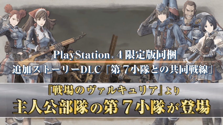 Valkyria Chronicles e1516385989658