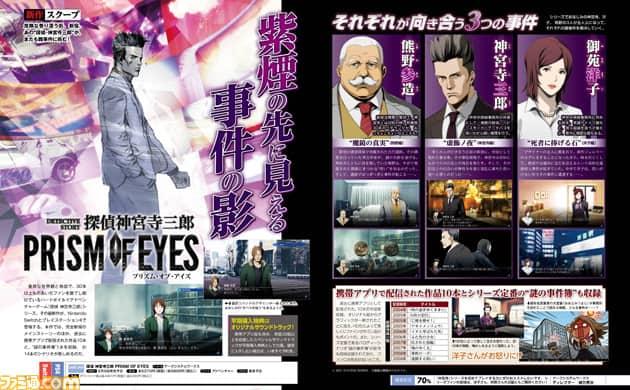 Jake Hunter Prism of Eyes Famitsu 05 08 18
