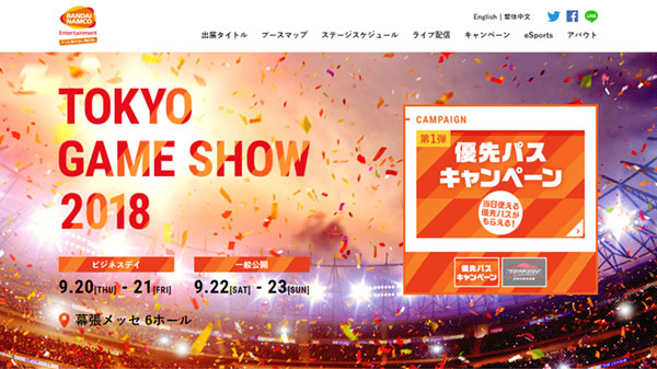 Bandai Namco TGS18 09 04 18