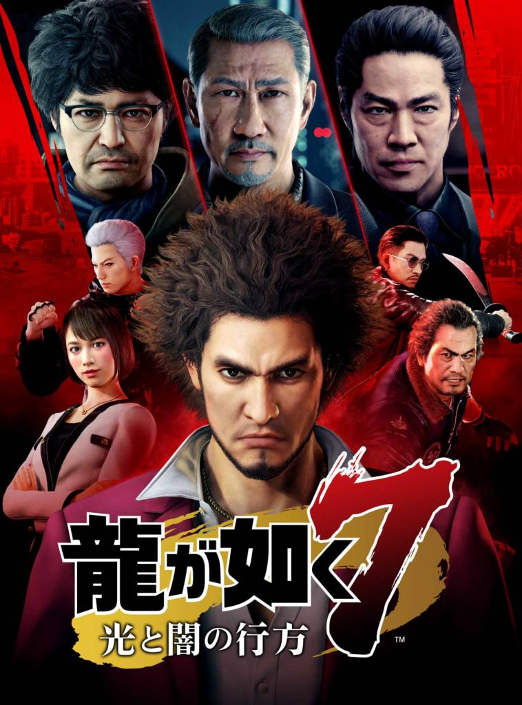 Yakuza 7 JPN Package Visual 10 29 19 000